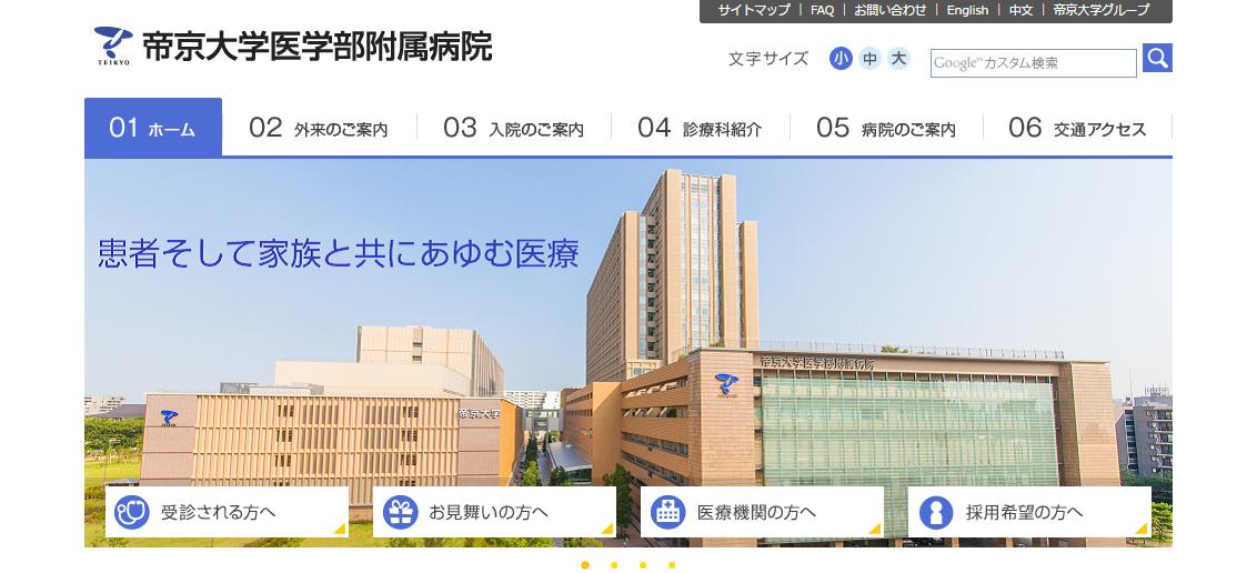 帝京大学医学部附属病院って実際...